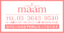 エステティックマーム(maam) TEL.03-3643-9540